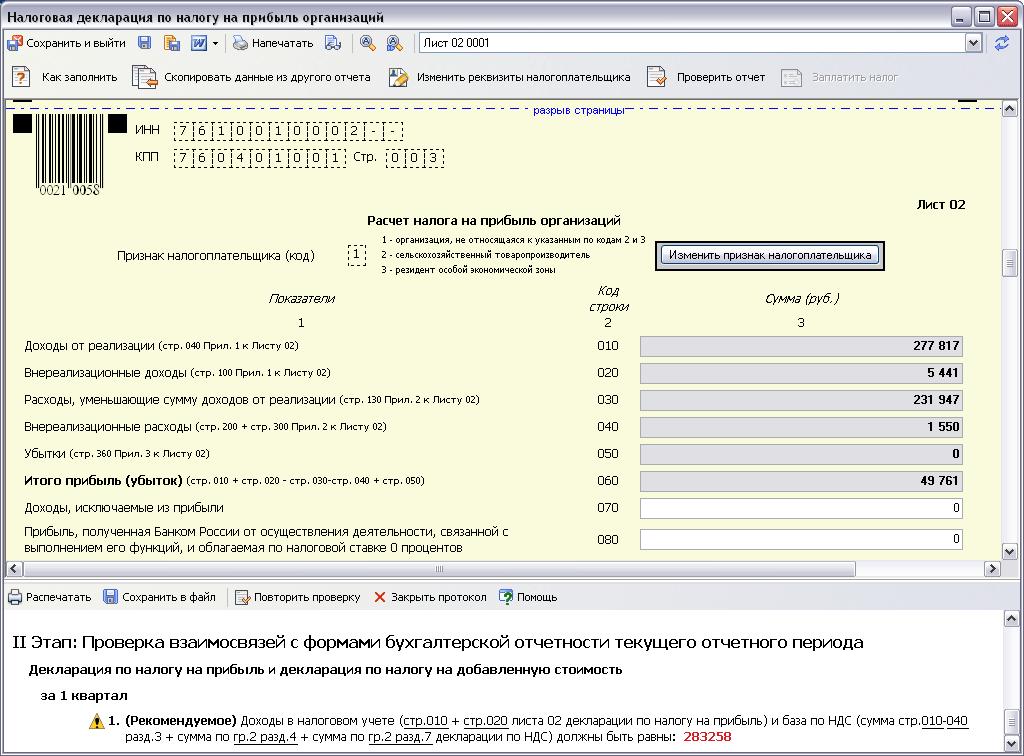 Персонифицированный Учет Программа Скачать Бесплатно