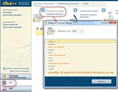 Выбор реестра отчетности и отчетного периода