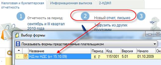 Сбис электронная отчетность руководство пользователя скачать бланк заполнения декларации 3 ндфл