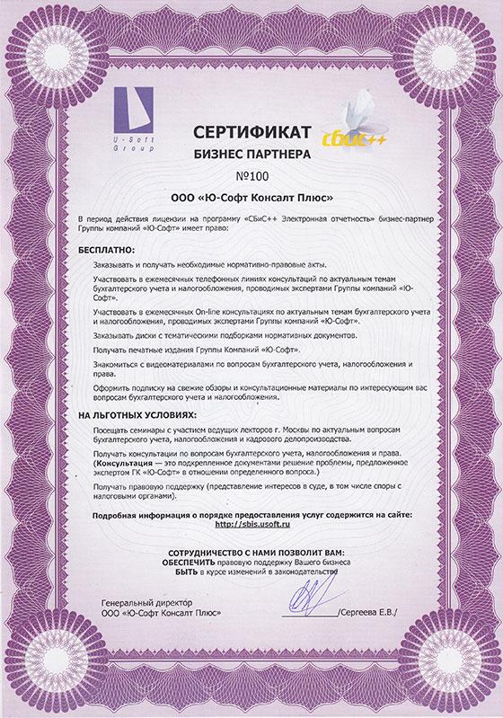 Партнер для электронной отчетности смена адреса регистрации ооо