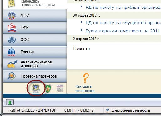 Электронная отчетность алкогольная декларация образец заполнения форма р11001 на регистрацию ооо