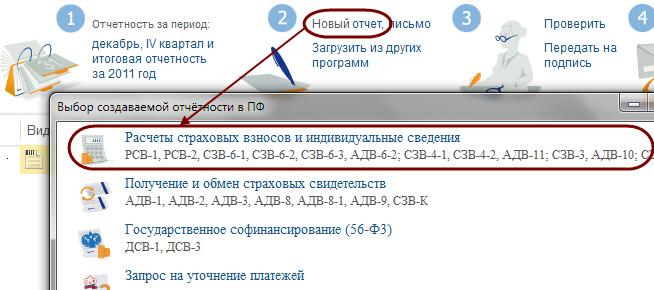 Электронная отчетность в рф госпошлина регистрация ип фнс