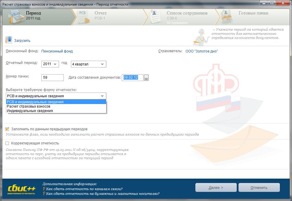 Программа электронной отчетности пенсионный фонд как отправить онлайн декларацию 3 ндфл