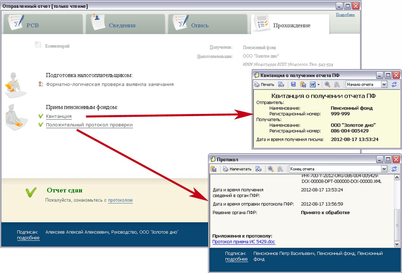 Сбис отправка электронной отчетности карточка регистрации ип