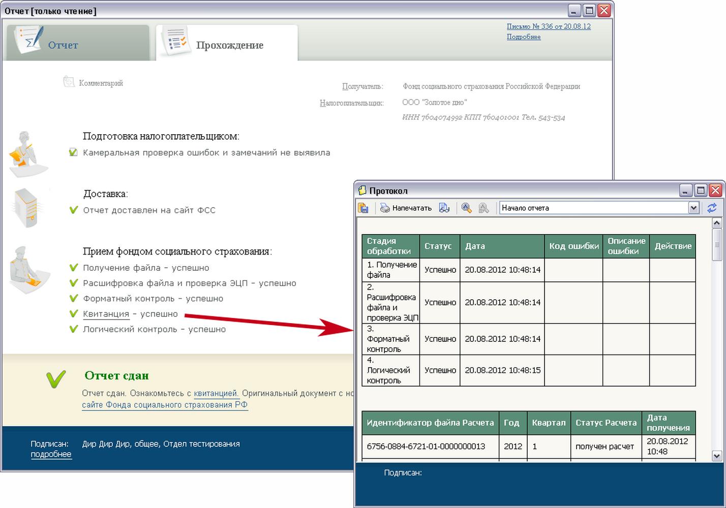 Электронная отчетность сроки принятия госпошлины за регистрацию прекращения ип
