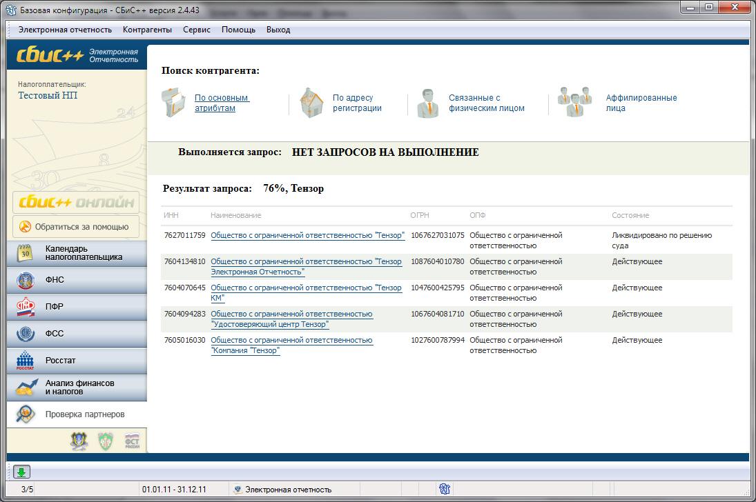 Как получить выписку егрюл в сбис электронная отчетность бланк заявление на регистрацию ооо