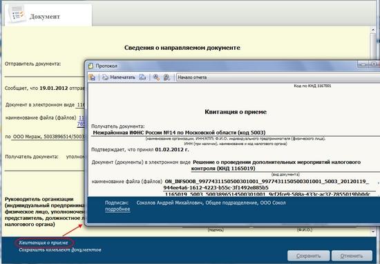 Сбис электронная отчетность требования бланк заявление новая форма на регистрацию ип