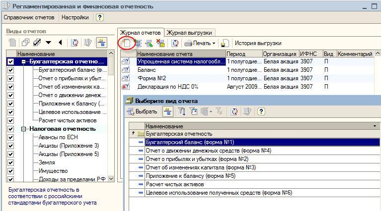 Формы сбис электронная отчетность пример заполнения декларации 3 ндфл за лечение и обучение