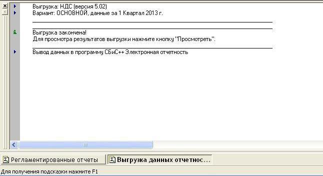 Сбис выгрузка электронной отчетности фото электронная отчетность