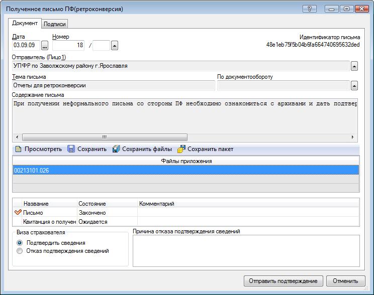 Ярославль сбис электронная отчетность какие документы требуются при регистрации ип