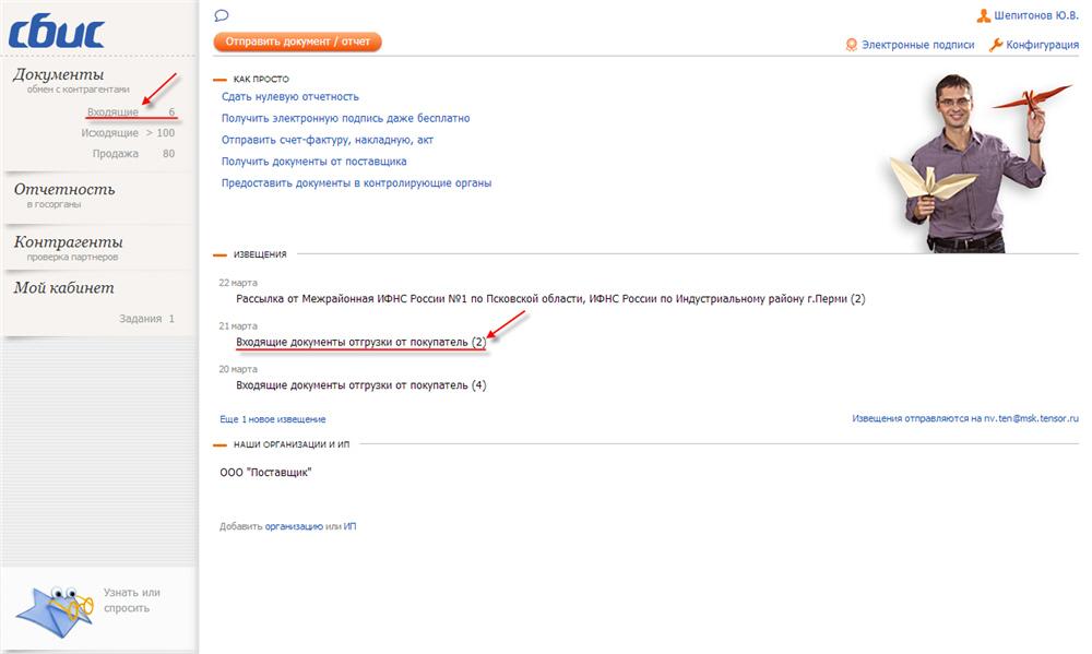 Официальный сайт электронной отчетности сбис помощь в заполнении декларации 3 ндфл реутов