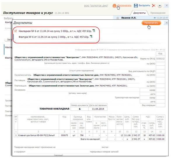 Электронная отчетность по сбис в калуге регистрация ооо список документов и сроки