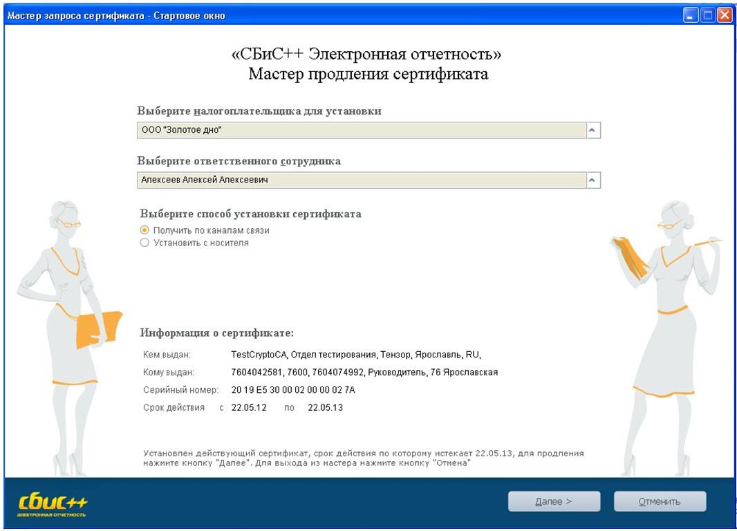 Сертификат электронная отчетность сдать отчетность по электронным каналам связи