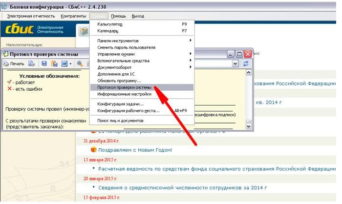 Электронная отчетность программа сбис заявление для подключения к электронной отчетности