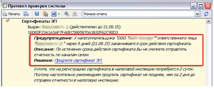 Электронная отчетность сбис уполномоченная декларация 3 ндфл не сдана во время