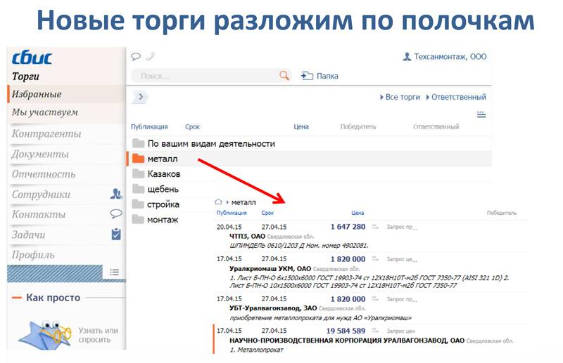 сбис скачать программу с официального сайта - фото 11